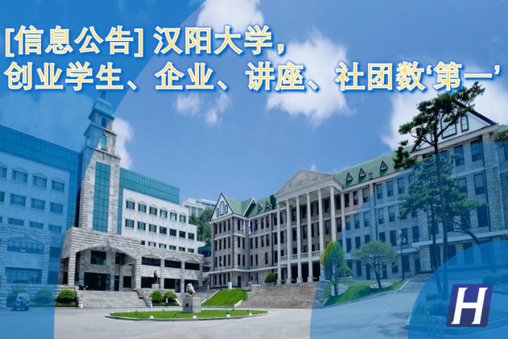 """[信息公告]汉阳大学创业学生、创立企业、讲座、社团数压倒性""""第一"""""""
