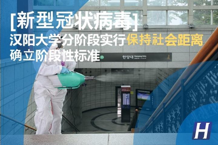 [新型冠状病毒]汉阳大学分阶段实行保持社会距离......确立阶段性标准