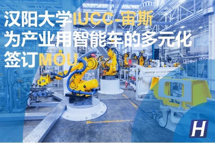 汉阳大学IUCC-宙斯,为产业用智能车的多元化签订MOU