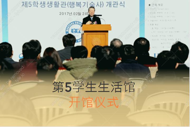 汉阳大,首尔校区第5学生生活馆开馆仪式隆重举办