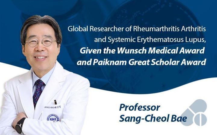 [2019研究优秀教授] 荣获Richard Wunsch医学奖和白南硕学奖,风湿关节炎及全身狼疮红斑的世界级研究者
