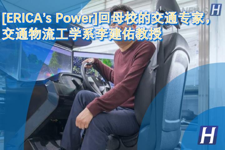 [ERICA's Power]从学生变成教授!回到母校的交通专家,交通物流工学系李建佑教授