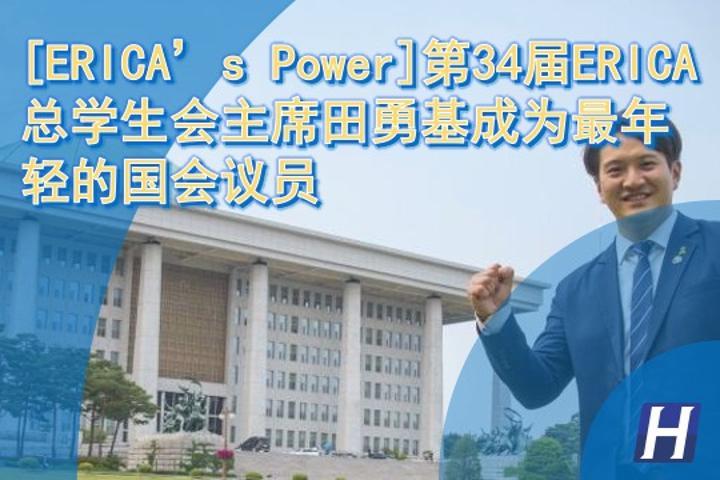 [ERICA's Power]第34届ERICA总学生会主席田勇基成为最年轻的国会议员