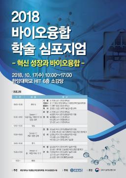 2018바이오융합 학술 심포지엄