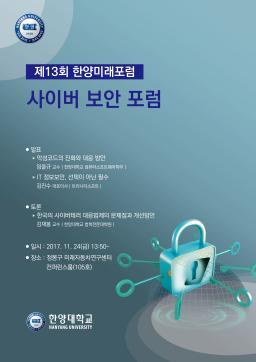 「제13회 한양미래포럼: 센서 포럼」 개최(2017. 11. 24) 안내