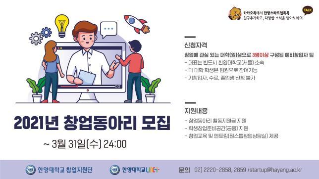 2021년 창업동아리 모집(~3.31.(수))