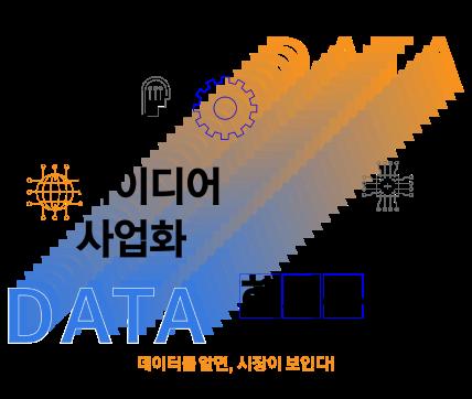 2021 산업융합 아이디어사업화 해커톤 참가모집