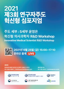 6월 25일 (금) 2021 제3회 연구자주도 혁신형 심포지엄