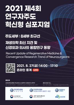 8월27일(금) 2021 제4회 연구자주도 혁신형 심포지엄