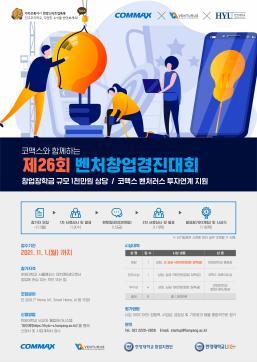 [창업지원단] 제26회 벤처창업경진대회 참가자 모집 안내(~11/1(월)까지)