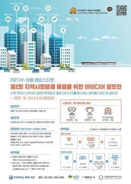 2021 HY-성동 캠퍼스타운 제2회 지역사회문제 해결을 위한 아이디어 공모(~10/13)