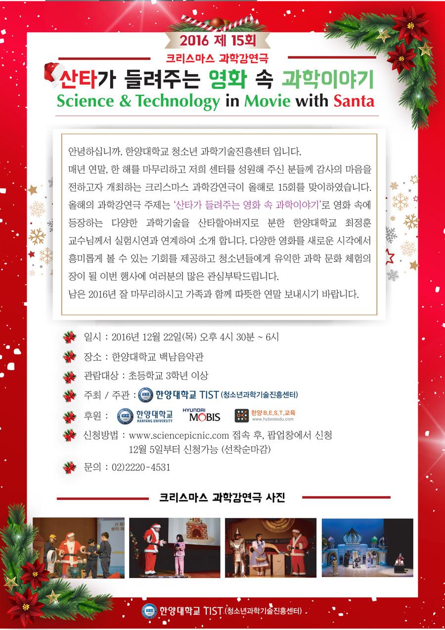 제15회 크리스마스 과학강연극