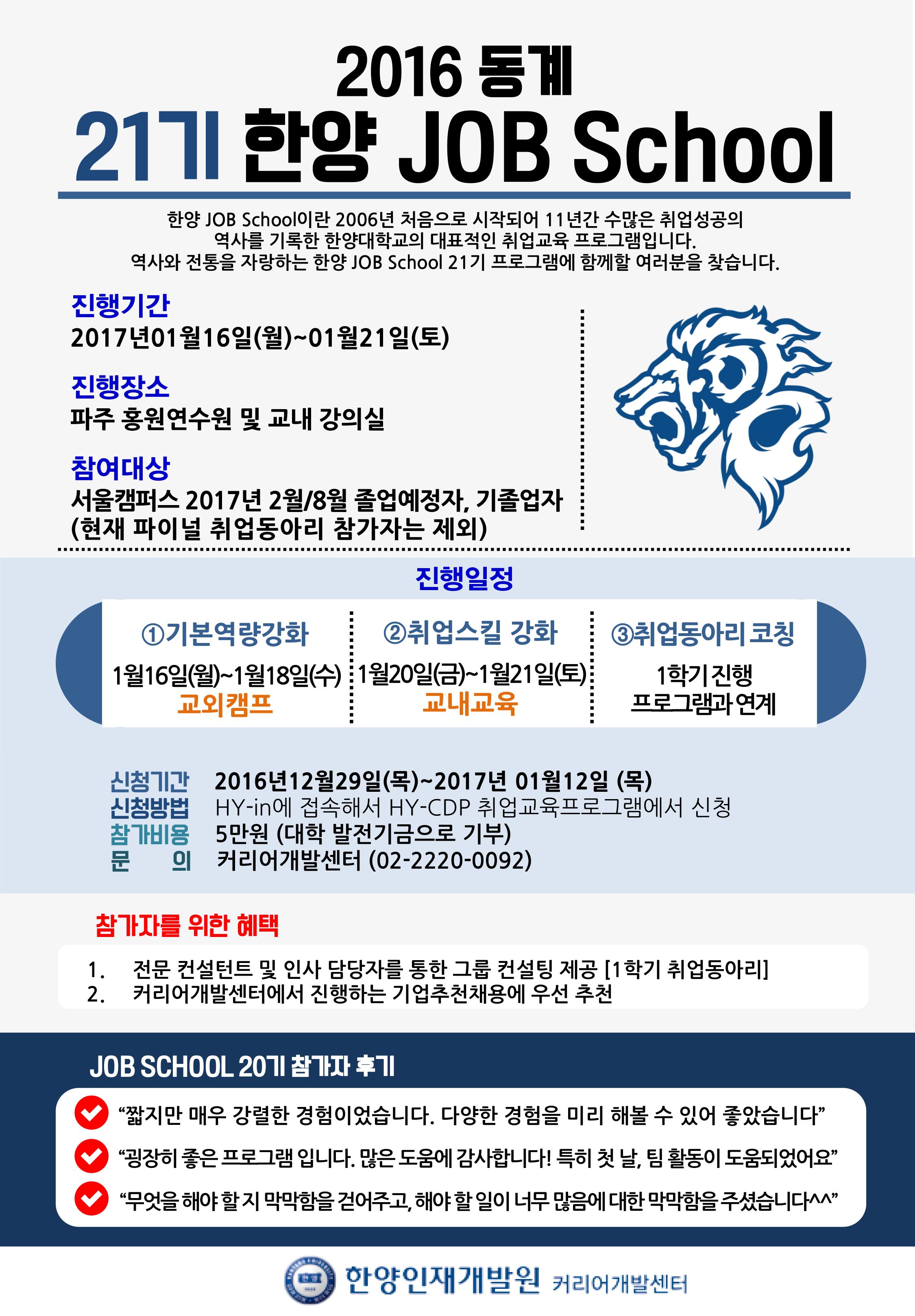 [커리어개발센터 취업역량 강화 프로그램] 21기 동계 잡스쿨 모집