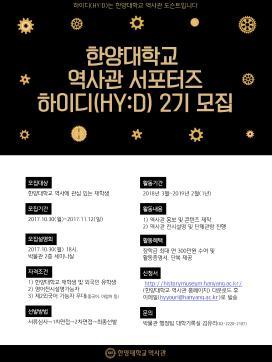 [박물관 행정팀] 역사관 서포터즈 하이디(HY:D) 2기 모집안내