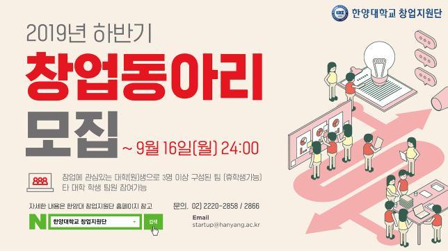 [창업지원단]2019년 하반기 창업동아리 모집