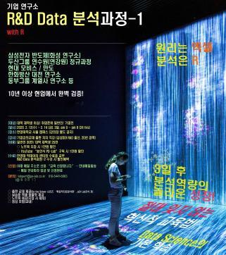 기업연구소 R&D Data 분석과정-1 모집 안내