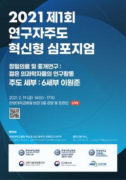 2021 제1회 연구자주도 혁신형 심포지엄