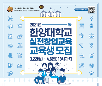2021년 한양대학교 실전창업교육 1기 교육생 모집 안내(~4.6(화) 18시)