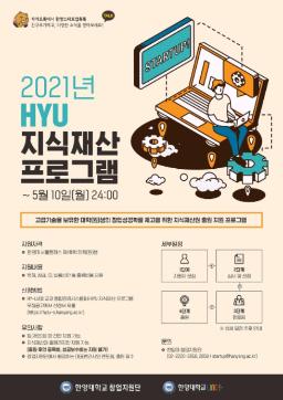 HYU 지식재산 프로그램 지원자 모집(~5월 10일(월) 24시)