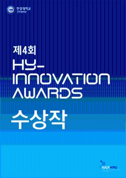 제4회 HY-Innovation Awards 수상작 안내