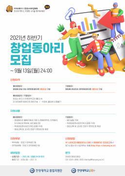 2021년 하반기 창업동아리 모집(~9.13.(월))