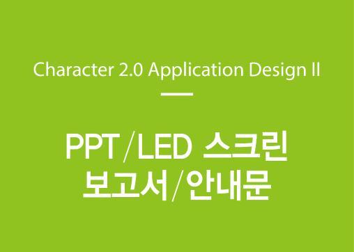 PPT/LED스크린포맷/보고서/안내문