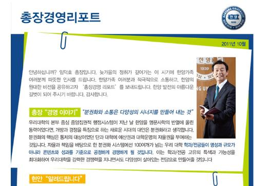 총장경영리포트 2011년 10월호