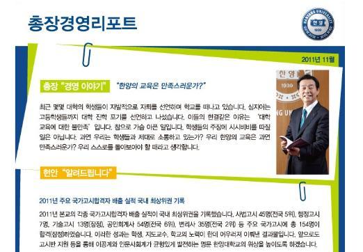 총장경영리포트 2011년 11월호