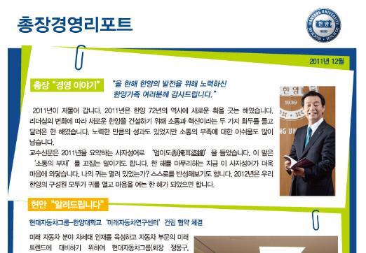 총장경영리포트 2011년 12월호