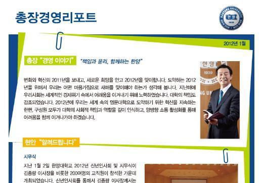 총장경영리포트 2012년 1월호