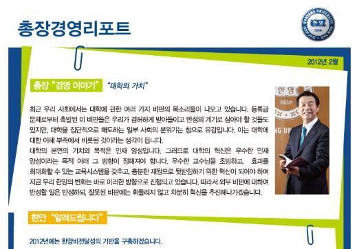 총장경영리포트 2012년 2월호