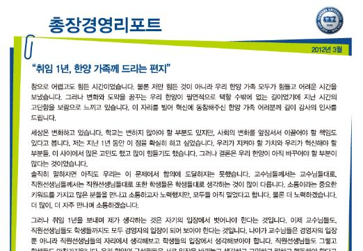 총장경영리포트 2012년 3월호