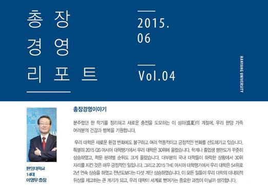 총장경영리포트 2015년 06월호