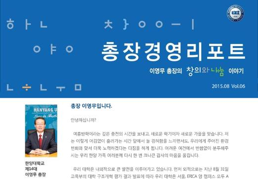 총장경영리포트 2015년 08월호