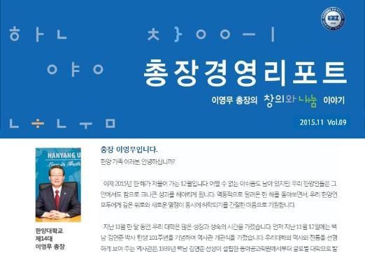 총장경영리포트 2015년 11월호