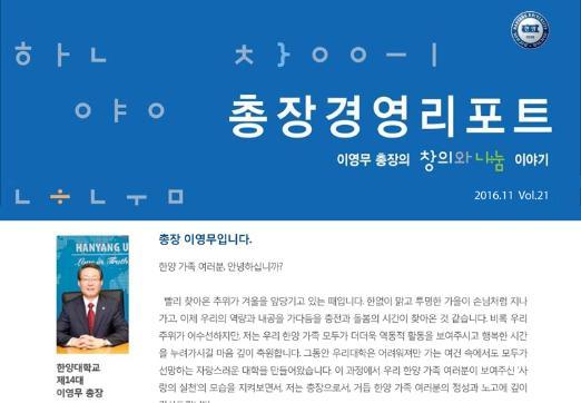 총장경영리포트 2016년 11월호