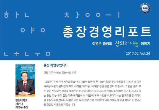 총장경영리포트 2017년 02월호
