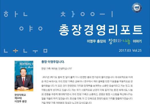 총장경영리포트 2017년 03월호
