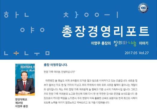 총장경영리포트 2017년 05월호