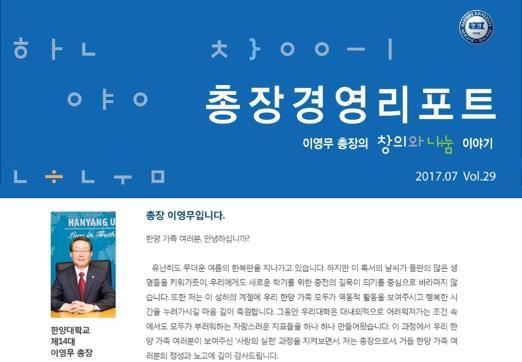 총장경영리포트 2017년 07월호