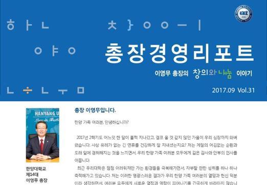 총장경영리포트 2017년 09월호