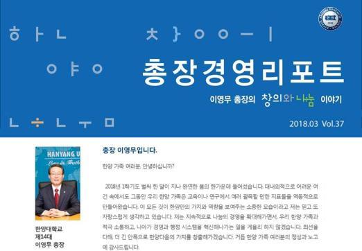 총장경영리포트 2018년 03월호