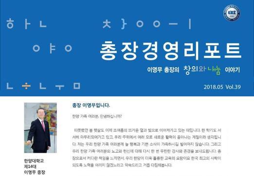 총장경영리포트 2018년 05월호