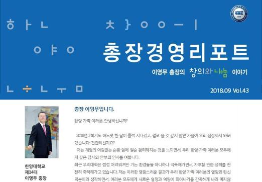 총장경영리포트 2018년 09월호