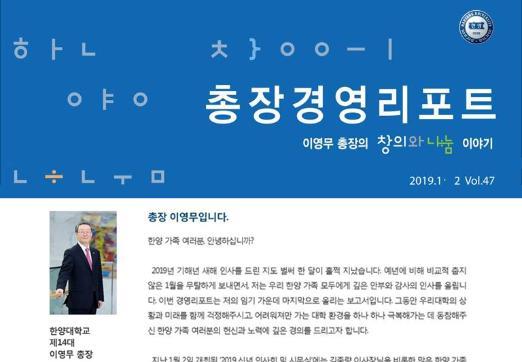 총장경영리포트 2019년 1.2월호