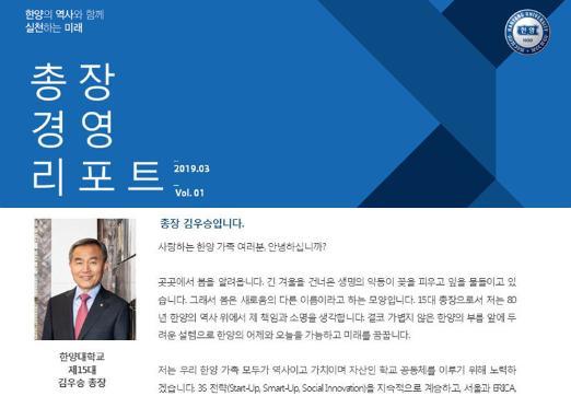 총장경영리포트 2019년 03월호