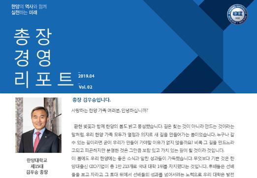 총장경영리포트 2019년 04월호