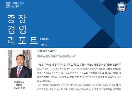 총장경영리포트 2019년 05월호