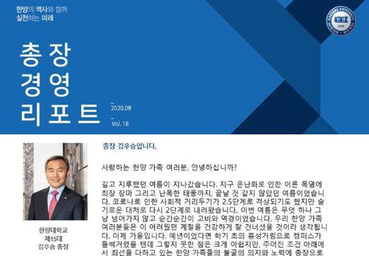 총장경영리포트 2020년 8월호