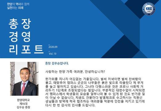 총장경영리포트 2020년 9월호